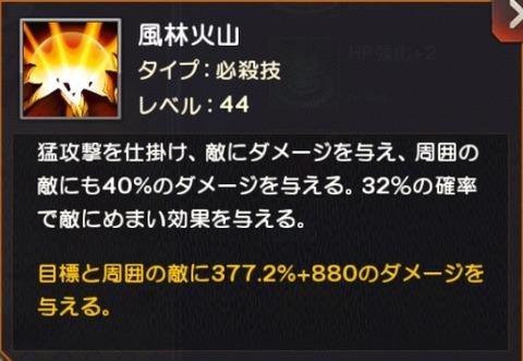 大門_必殺技