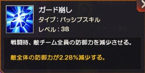 庵_パッシブスキル2(ガード崩し)