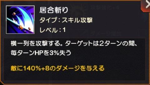 橘右京_スキル攻撃(居合い斬り)