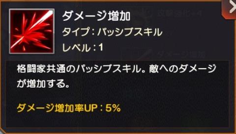 京_パッシブスキル3