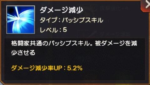 京_パッシブスキル4
