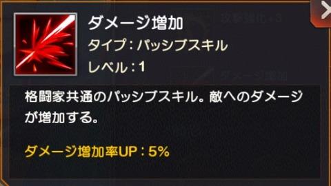 紅丸_パッシブスキル3