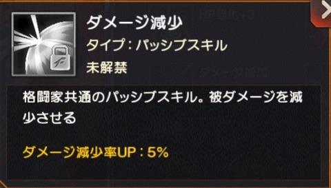 タクマ_パッシブスキル4(ダメージ減少)