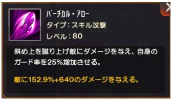B・マリースキル攻撃