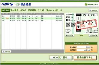 ジャパンC