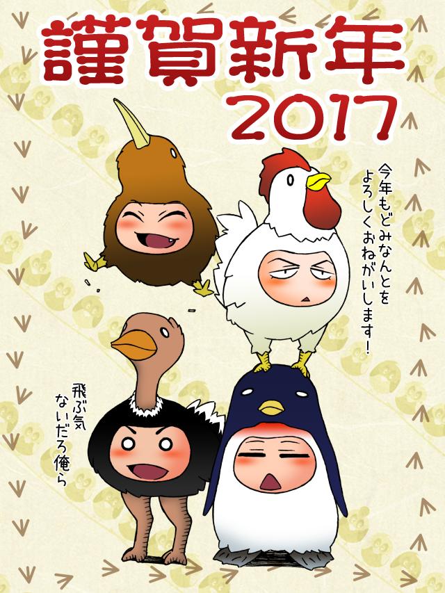 どみなんと 謹賀新年2017