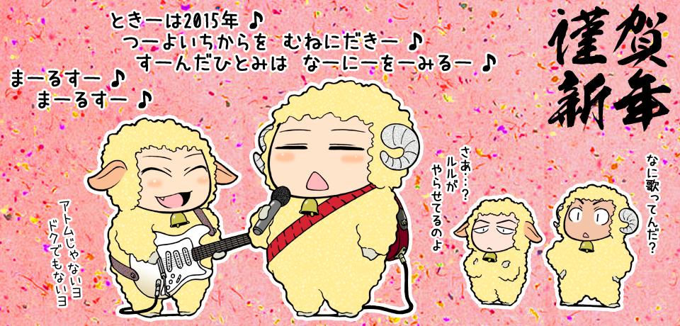 どみなんと 謹賀新年2015