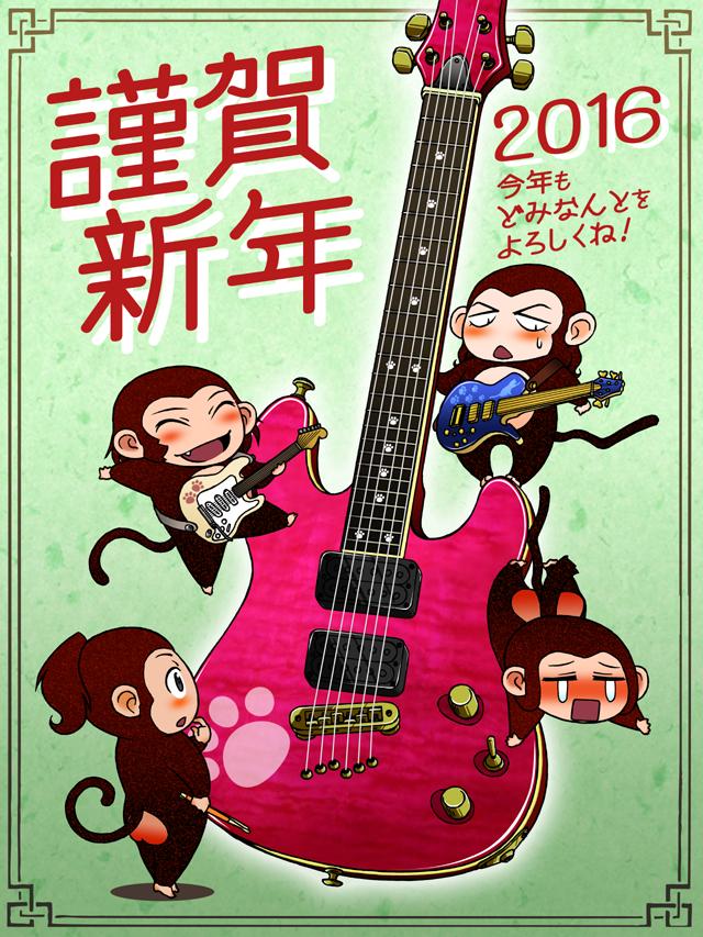 どみなんと 謹賀新年2016