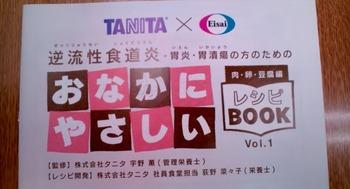 タニタ&エーザイ (1)