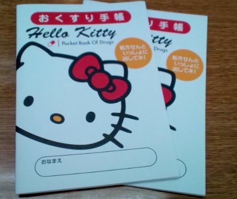 手帳キティ