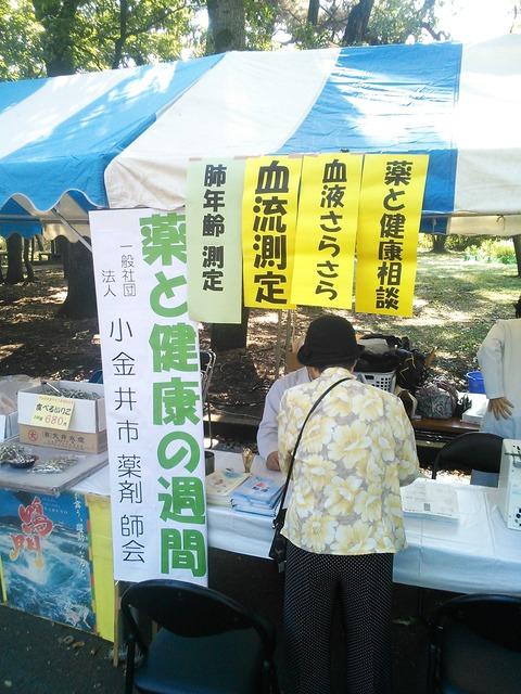 小金井市民まつり_薬剤師会2012