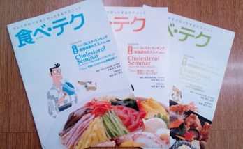 食べテク (1)