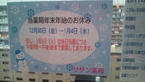 2011年末休み (2)