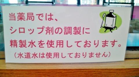 2011シロップ精製水 (1)
