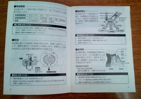 糖尿病連携手帳 (2)