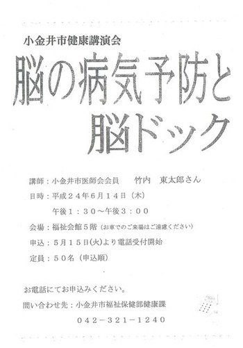 小金井市健康講演会