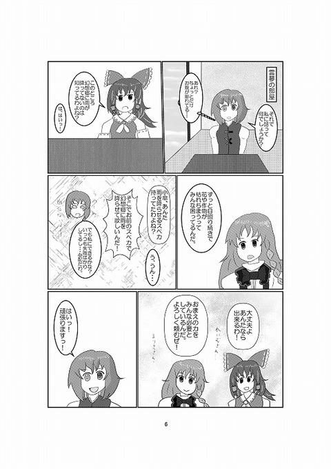s-6ページ