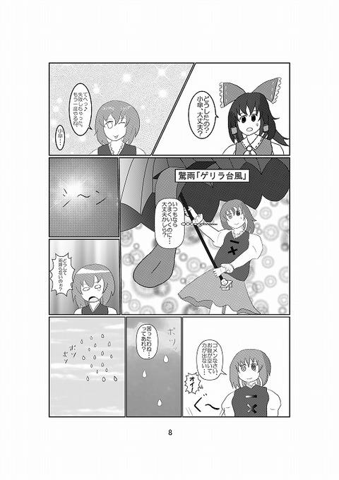 s-8ページ
