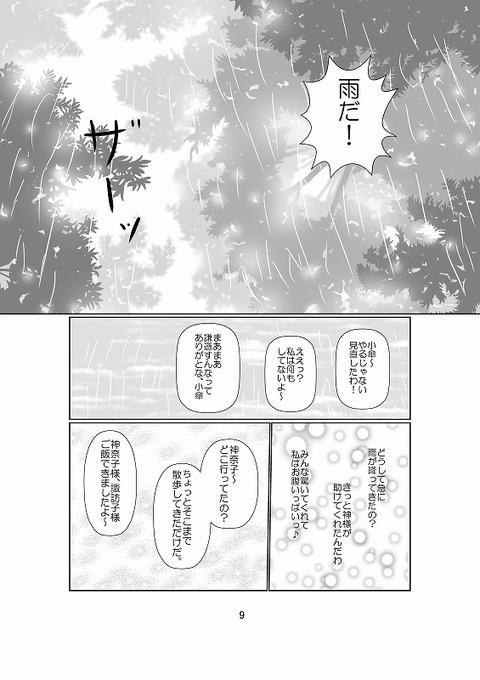 s-9ページ