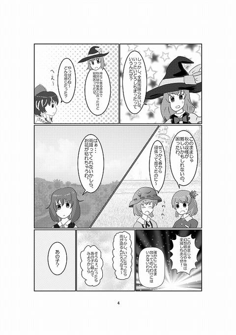 s-4ページ