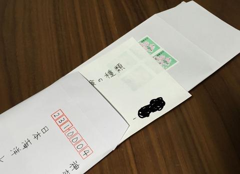 申請封筒中身