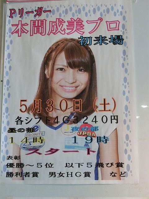 本間成美プロ チャレンジポスター
