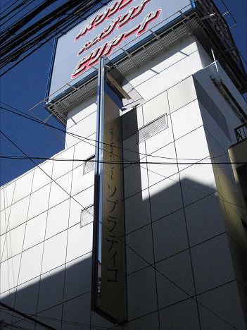 ソプラティコ横浜関内 建物