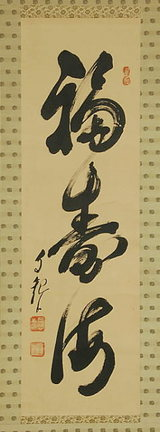 岡田茂吉の画像 p1_18
