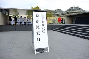 特別展示会 海北友松 KAIHO YUSHOの内覧会に参加しました