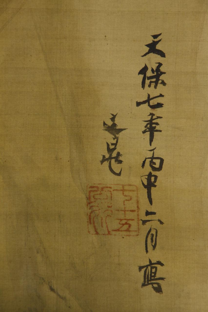 谷文晁の画像 p1_36