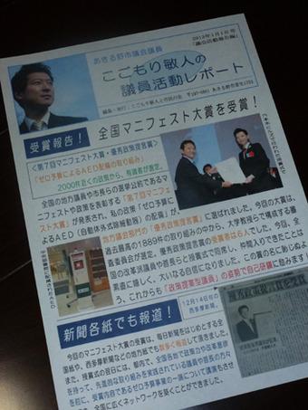 20120201 活動レポート