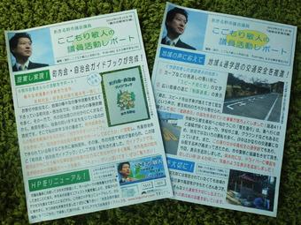 20130404 活動レポートアップ