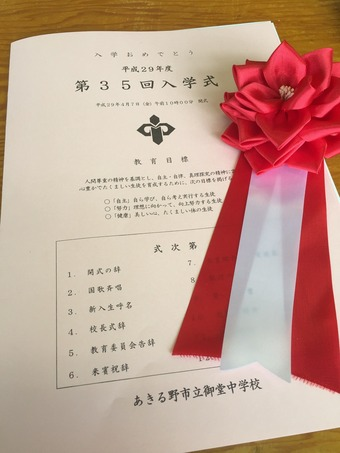 20170407 中学校入学式