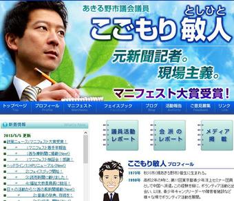 20130509 HP画面
