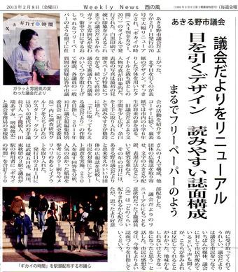 20130208 西の風新聞(簡易版)