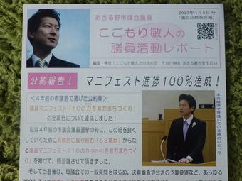 20130501 活動レポート
