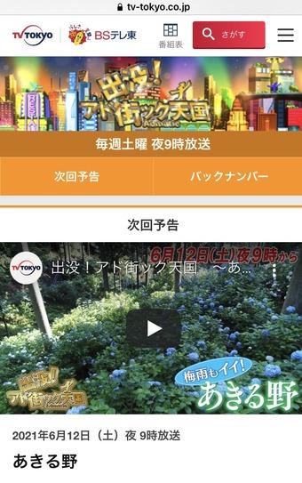 20210612 テレビ1
