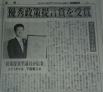 20121214 西多摩新聞