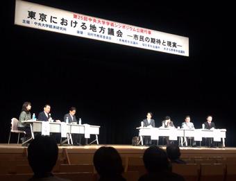 20130209 議会改革シンポ