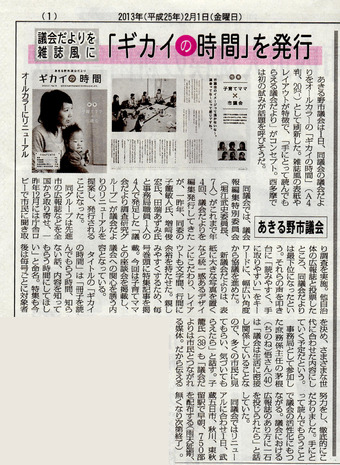 20130201 西多摩新聞1