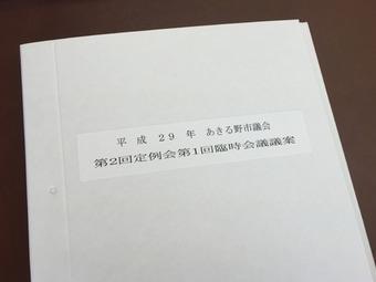 20170929 臨時会議