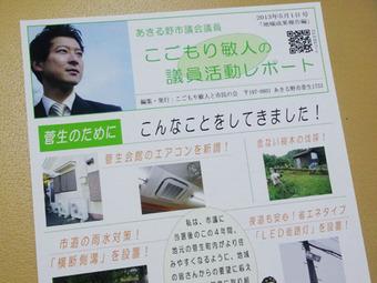 20130516 活動レポート