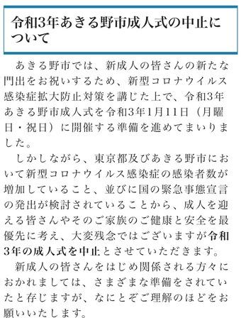 成人式中止 (2)