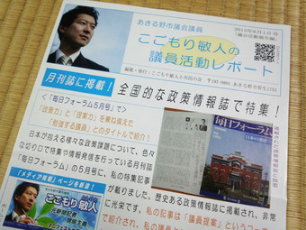20130601 活動レポート