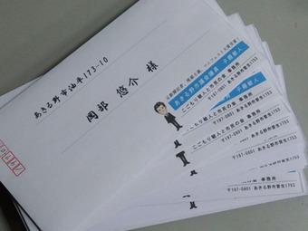 20130111 市民の会封筒。
