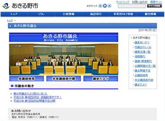20110102 議会HP2