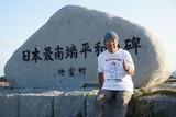 日本最南端の碑2013-12-01