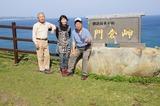種子島南端門倉岬にて記念撮影 11