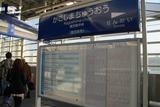 鹿児島中央駅に降り立つ 9