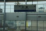 小倉駅 5